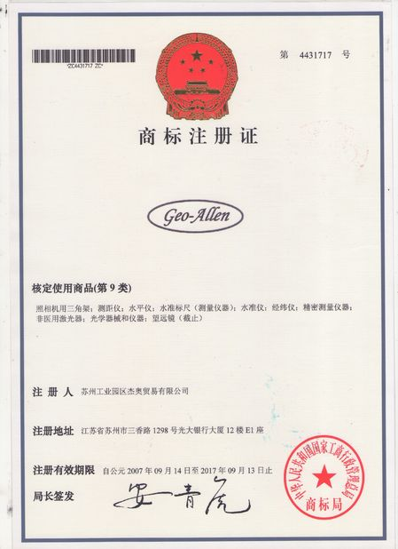 Chine GEO-ALLEN CO.,LTD. Certifications